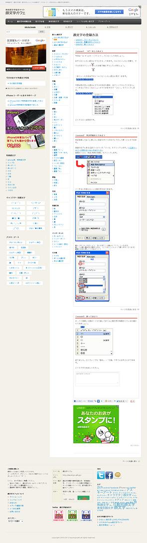 顔文字の登録方法かわいい顔文字サイト『顔文字カフェ』