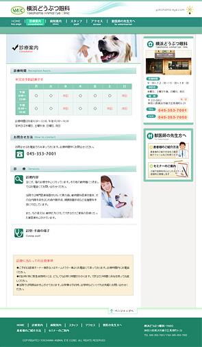 診療案内_横浜どうぶつ眼科