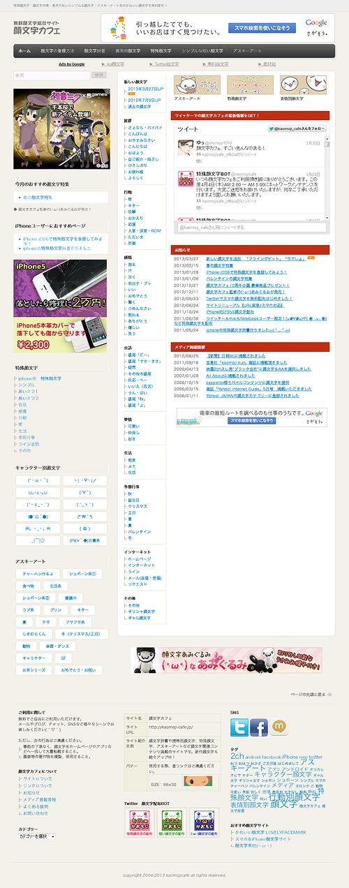 かわいい顔文字の総合サイト 顔文字カフェ