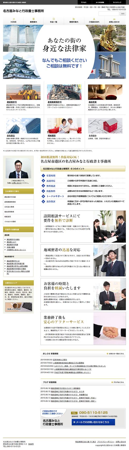 名古屋みなと行政書士事務所様ホームページ