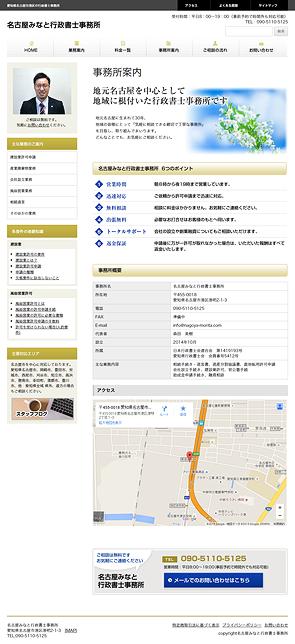 名古屋みなと行政書士事務所様ホームページ中ページ