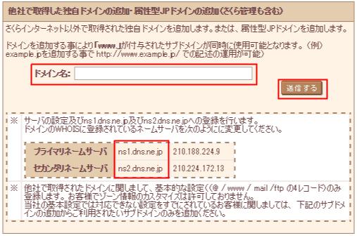 他社で取得した独自ドメインの追加・属性型JPドメインの追加(さくら管理も含む)