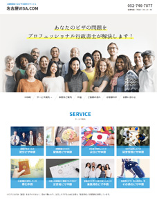 名古屋ビザ申請サポートサムネイル